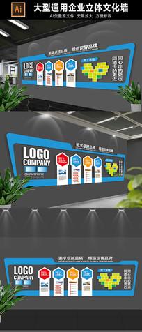 蓝色通用企业文化墙展板