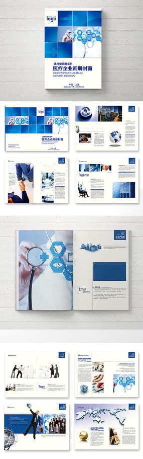 蓝色医疗画册