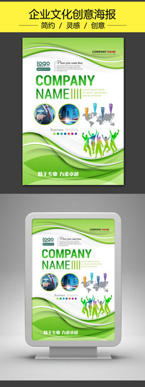 绿色企业文化品牌PSD海报