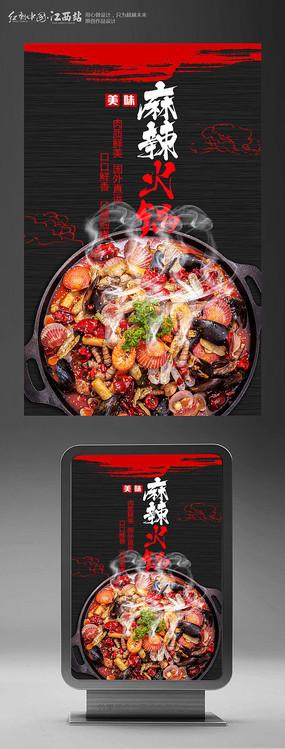 麻辣火锅美食餐饮海报