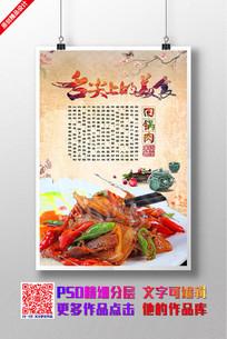 美食回锅肉创意海报设计