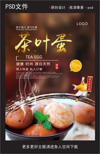 美味茶叶蛋海报设计