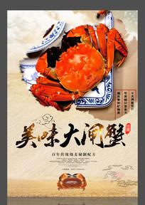 美味大闸蟹设计海报