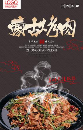 美味蒙古烤肉海报设计