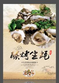 美味碳烤生蚝设计海报