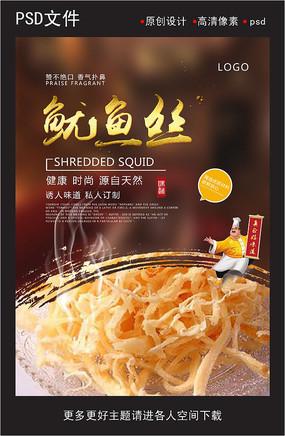 美味鱿鱼丝海报设计 PSD