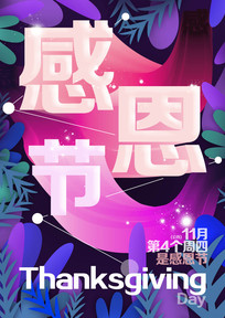 梦幻蓝紫色感恩节海报