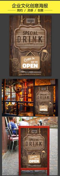 木纹个性酒吧饮品宣传海报