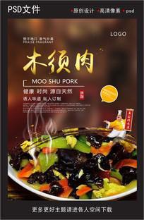 木须肉美食海报宣传单