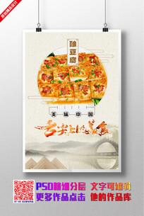 酿豆腐创意美食海报设计