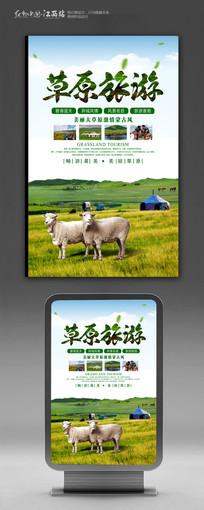 清新大草原旅游海报