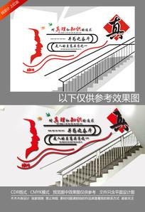 求真标语校园楼梯文化墙