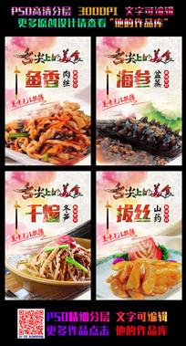 全套中华美食创意海报设计