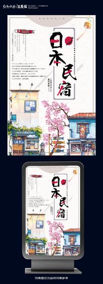 日式民宿海报设计
