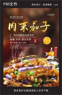 肉末茄子海报宣传单