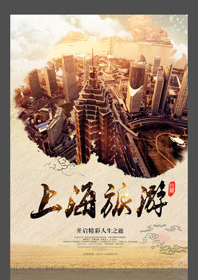 上海印象旅游海报设计图片