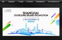 上海外贸品牌推介会背景设计
