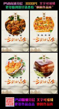 舌尖上的美食创意简约海报设计