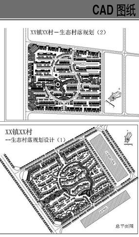 生态村落规划