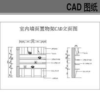室内墙面置物架CAD立面图