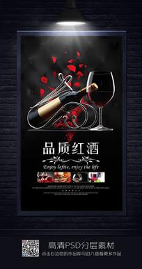 时尚高端红酒海报设计