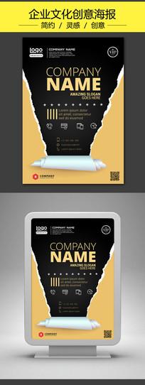 时尚撕纸风格创意商务海报