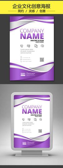 时尚紫色高雅企业品牌海报
