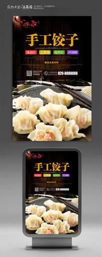 手工饺子美食海报设计