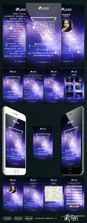 手机H5活动邀请函模板 PSD