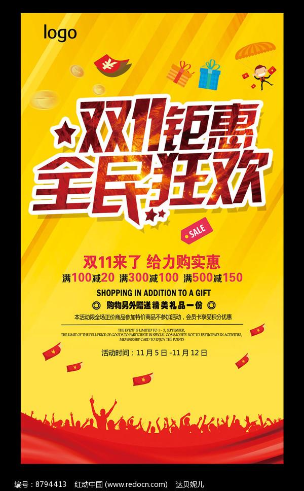 双11钜惠促销活动海报PSD素材下载 pop海报设计图片