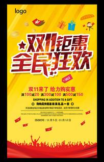 双11钜惠促销活动海报
