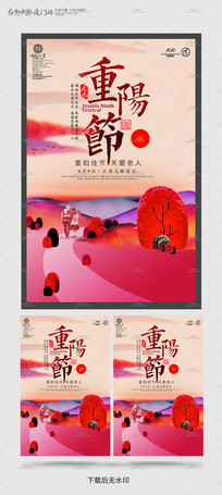 水彩重阳节促销海报模板