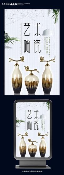 陶瓷艺术海报