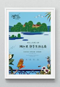 唯美手绘地产湖景别墅海报