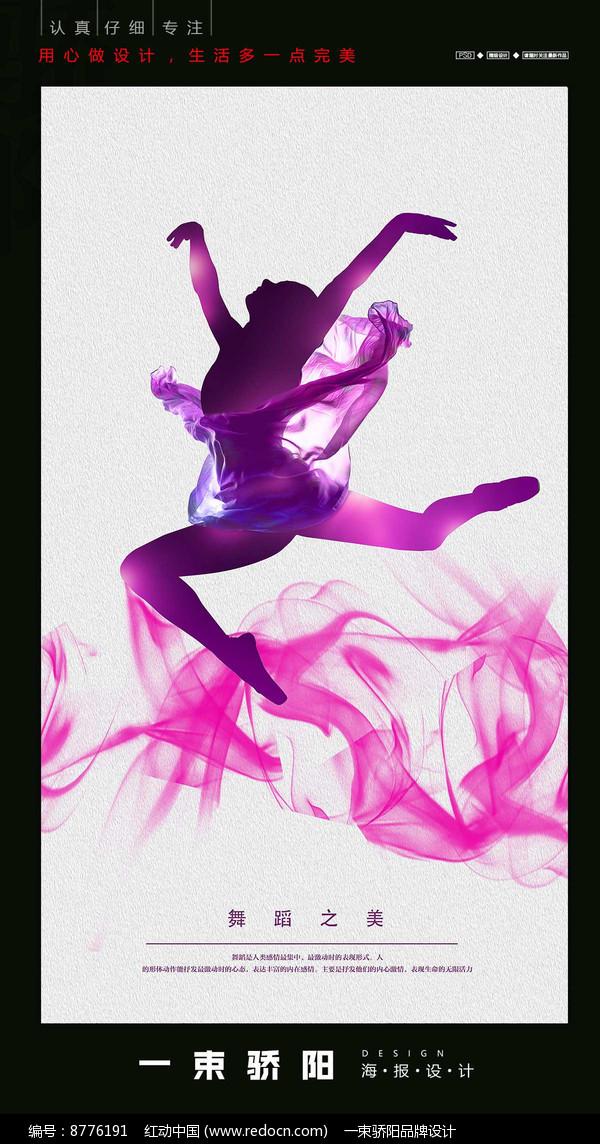 舞蹈之美海报设计图片