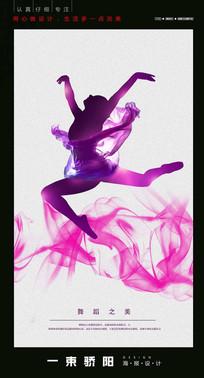 舞蹈之美海报设计