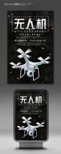 无人机科技宣传海报