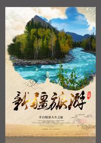 新疆旅游海报设计