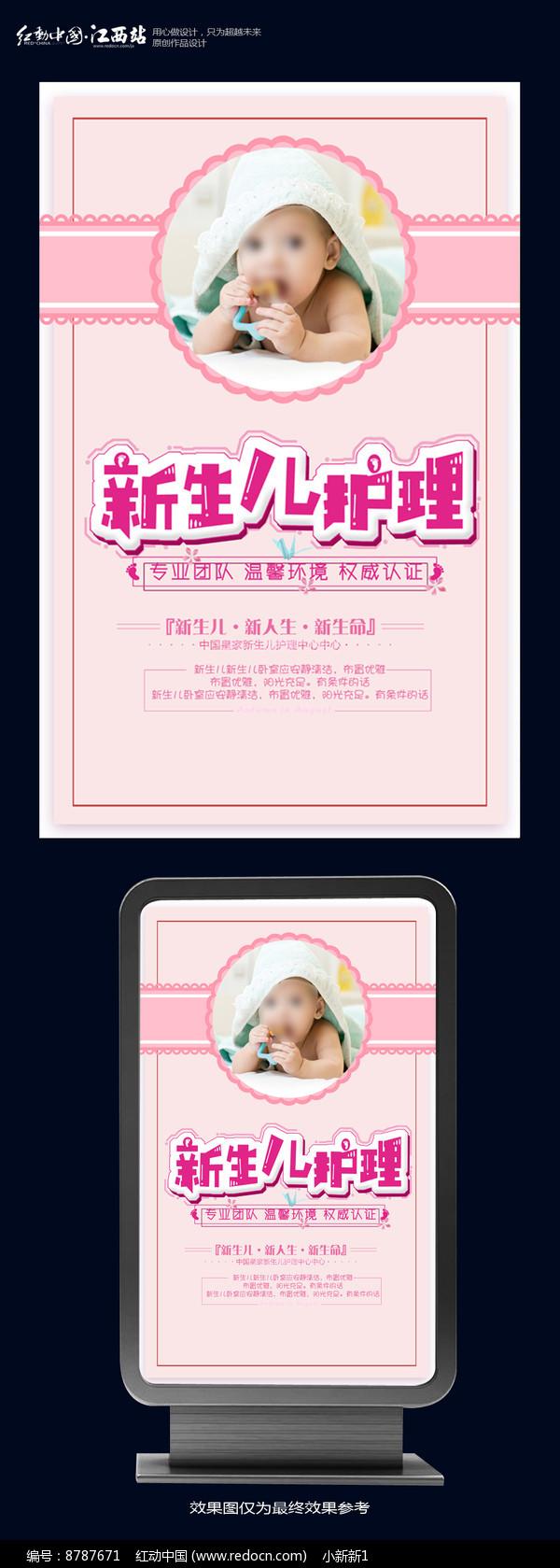 新生儿护理海报设计图片