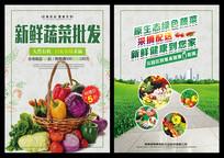 新鲜蔬菜批发宣传单
