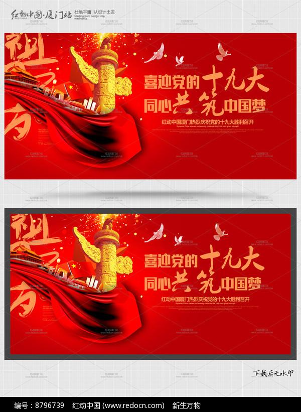 喜庆红色喜迎十九大展板背景