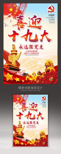 喜迎十九大中国梦党建文化宣传