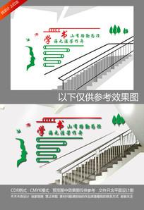 学校励志标语学校楼梯文化墙