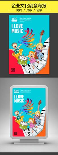 学校音乐培训教育海报