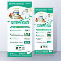 医疗机构产品展架模板