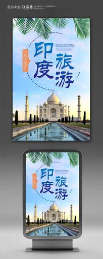 印度旅游广告活动宣传海报