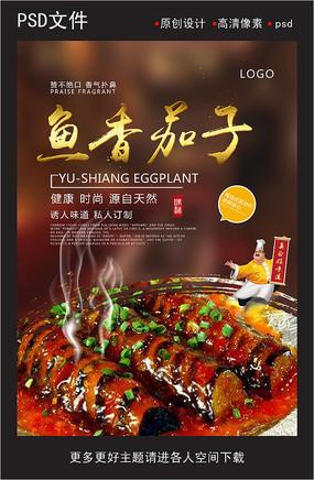 鱼香茄子美食海报宣传单 PSD