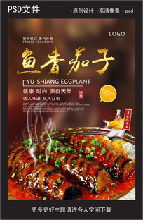 鱼香茄子美食海报宣传单