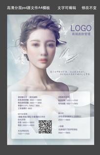 整形美容皮肤管理价目表海报设计