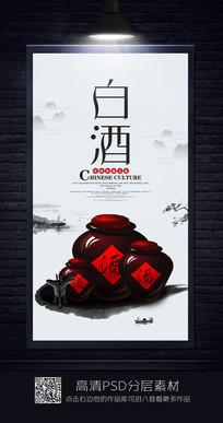 中国风白酒文化宣传海报